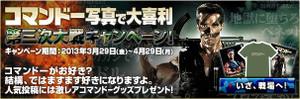 Commando_ogiri_off